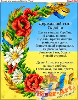 Гімн України АВ208 Biser-Art
