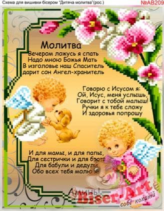 Дитяча молитва (рос.)