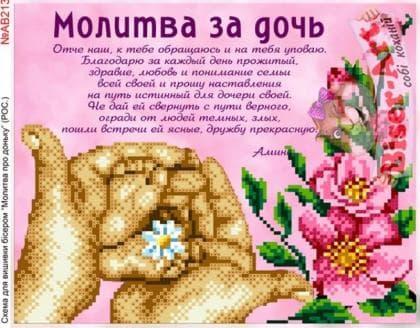 Молитва за доньку (рос)