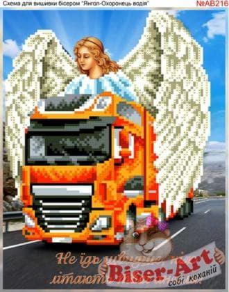 Ангел охоронець водія АВ216 Biser-Art