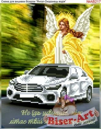 Ангел охоронець водія-2 АВ217 Biser-Art