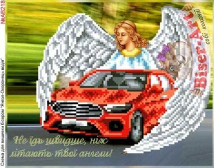 Ангел охоронець водія-3 АВ218 Biser-Art