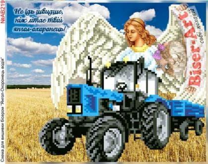 Ангел охоронець тракториста АВ219 Biser-Art