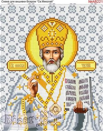 Святий Миколай АВ221 Biser-Art