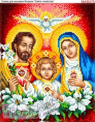 Свята родина АВ475 Biser-Art