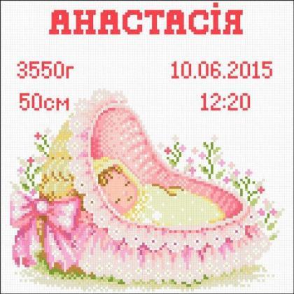 Метрика для дівчинки АМП-120 Алмазна мозаїка IF