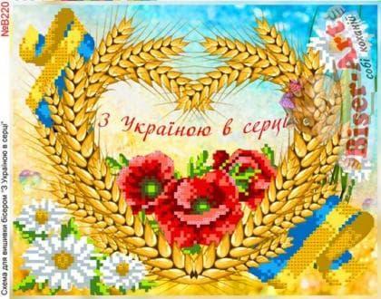 З Україною в серці В220 Biser-Art
