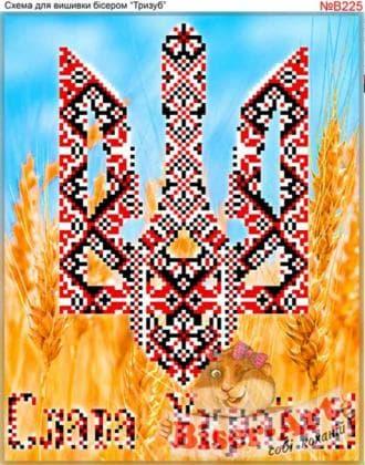 Тризуб В225 Biser-Art