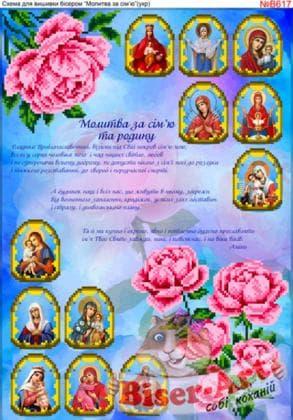 Молитва про сімю (з іконами) В617 Biser-Art