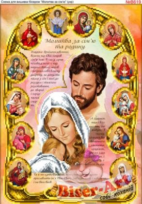 Молитва про сімю (в рамці) В619 Biser-Art