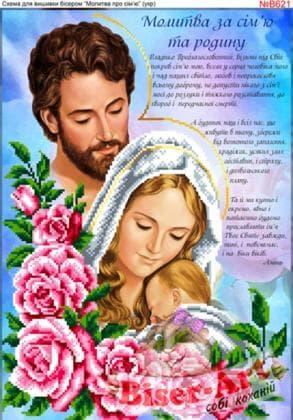 Молитва про сімю (в трояндах) В621 Biser-Art