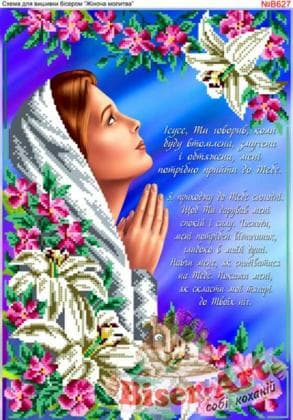 Жіноча молитва В627 Biser-Art
