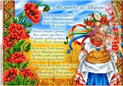 Молитва за Україну В628 Biser-Art