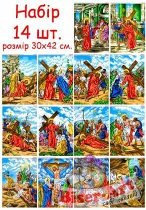 Хресна дорога (комплект) В699 Biser-Art