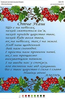 Молитва Отче наш А3-170 Вишиванка