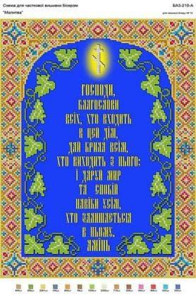 Молитва благословіння А3-210А Вишиванка