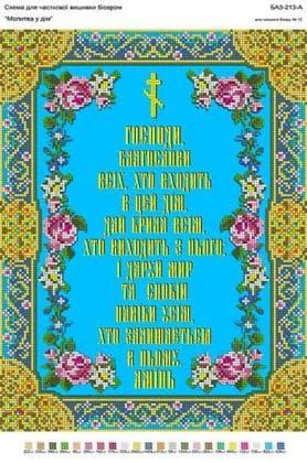 Молитва благословіння А3-213А Вишиванка