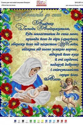 Молитва за сина А3-297А Вишиванка