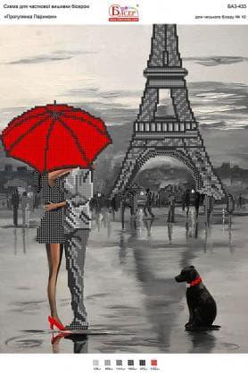Побачення в Парижі А3-433 Вишиванка
