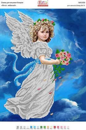 Ангел небесний А3-530 Вишиванка