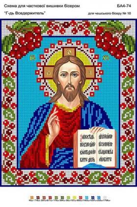 Господь Вседержитель А4-074 ак Вишиванка