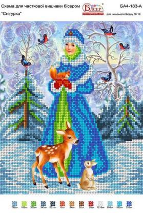 Снігурка А4-183 А Вишиванка