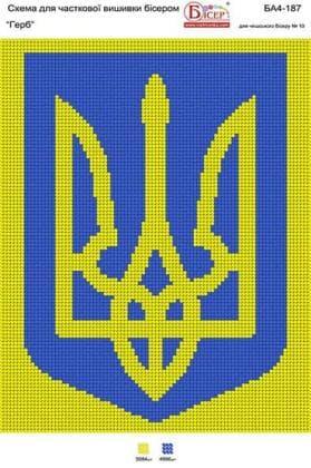 Герб А4-187 Вишиванка