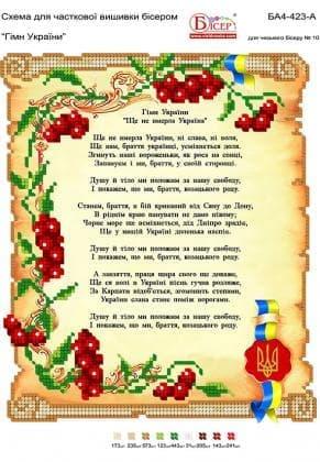 Гімн України А4-423 А Вишиванка