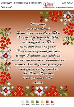 Молитва А4-426 А Вишиванка