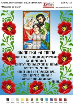 Молитва за сім'ю А4-427 А Вишиванка