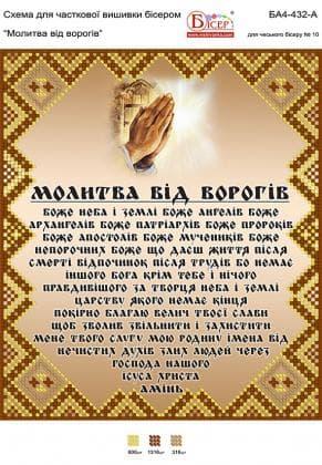 Молитва від ворогів А4-432 А Вишиванка