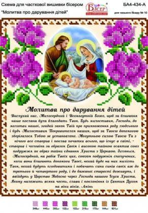 Молитва про дарування дітей А4-434 А Вишиванка