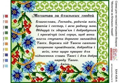 Молитва за близьких людей А4-436 А Вишиванка