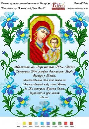Молитва до Діви Марії А4-437 А Вишиванка