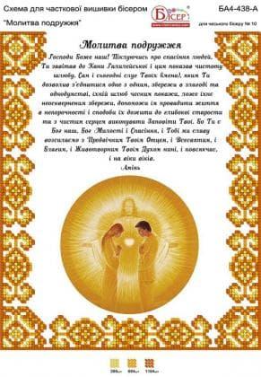 Молитва подружжя А4-438 А Вишиванка