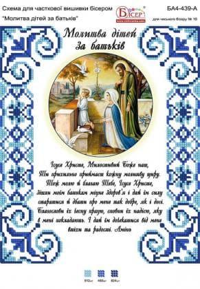 Молитва дітей за батьків А4-439 А Вишиванка