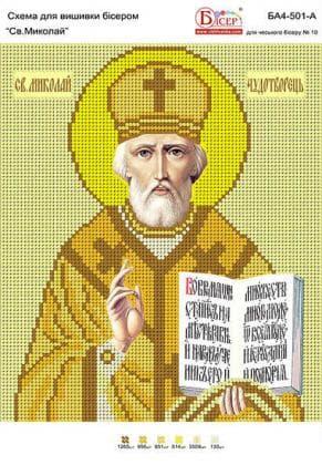 Св. Миколай А4-501 Вишиванка