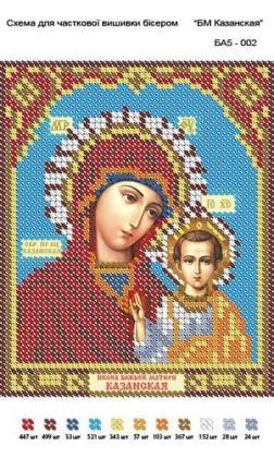 Божа Матір Казанська А5-002 Вишиванка