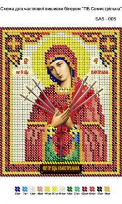 Божа Матір Семистрільна А5-005 Вишиванка