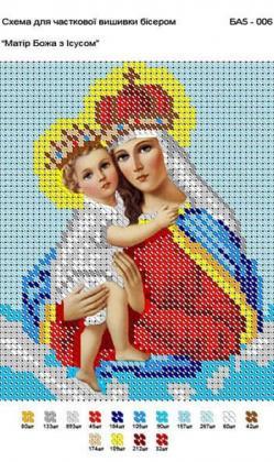 Матір Божа з Ісусом А5-006 Вишиванка