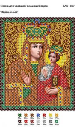 Богородиця Зарваницька А5-007 Вишиванка