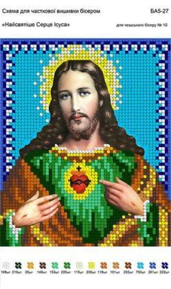 Найсвятіше Серце Ісуса А5-027 Вишиванка