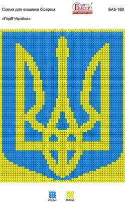 Герб А5-160 Вишиванка