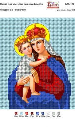 Мадонна з немовлям А5-162 Вишиванка