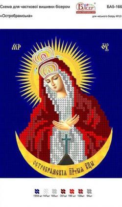Божа Матір Остробрамська А5-166 Вишиванка