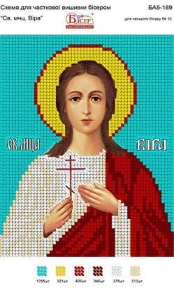 Свята мучениця Віра А5-189 Вишиванка