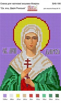 Свята мучениця Дарія А5-190 Вишиванка