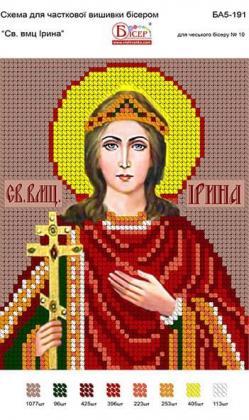 Свята Ірина А5-191 Вишиванка