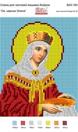 Свята цариця Олена А5-193 Вишиванка