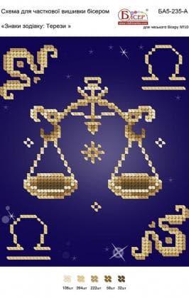 Знаки зодіаку. Терези А5-235 А Вишиванка
